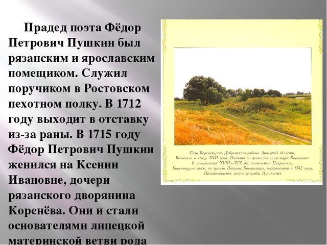 Прадед поэта Фёдор Петрович Пушкин был рязанским и ярославским помещиком. Сл...