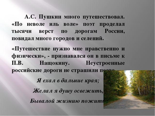 А.С. Пушкин много путешествовал. «По неволе иль воле» поэт проделал тысячи в...