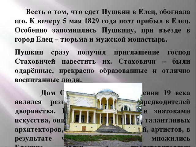 Весть о том, что едет Пушкин в Елец, обогнала его. К вечеру 5 мая 1829 года...