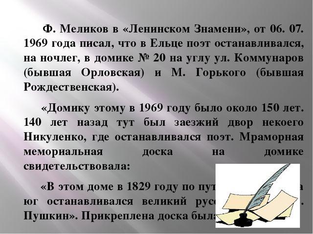 Ф. Меликов в «Ленинском Знамени», от 06. 07. 1969 года писал, что в Ельце по...