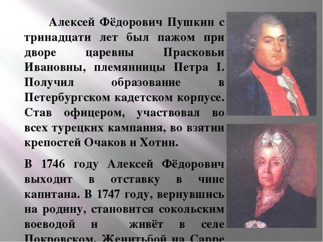 Алексей Фёдорович Пушкин с тринадцати лет был пажом при дворе царевны Праско...