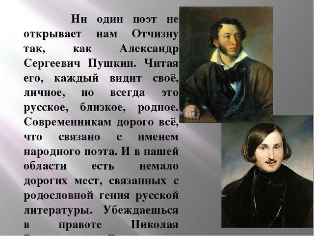 Ни один поэт не открывает нам Отчизну так, как Александр Сергеевич Пушкин. Ч...