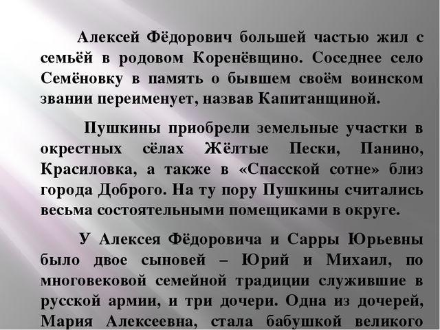 Алексей Фёдорович большей частью жил с семьёй в родовом Коренёвщино. Соседне...