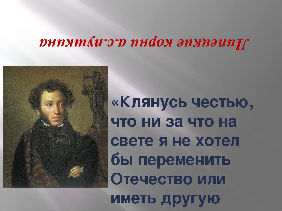 Липецкие корни а.с.пушкина «Клянусь честью, что ни за что на свете я не хотел...