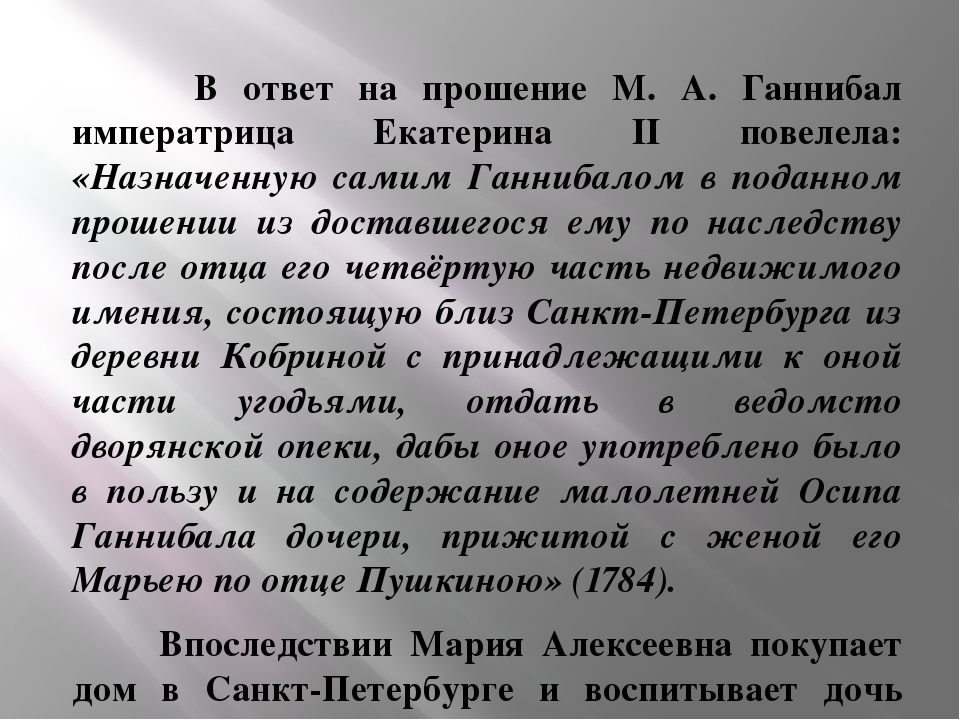 В ответ на прошение М. А. Ганнибал императрица Екатерина II повелела: «Назна...
