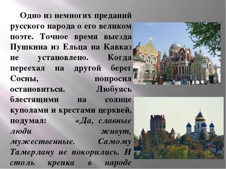 Одно из немногих преданий русского народа о его великом поэте. Точное время...