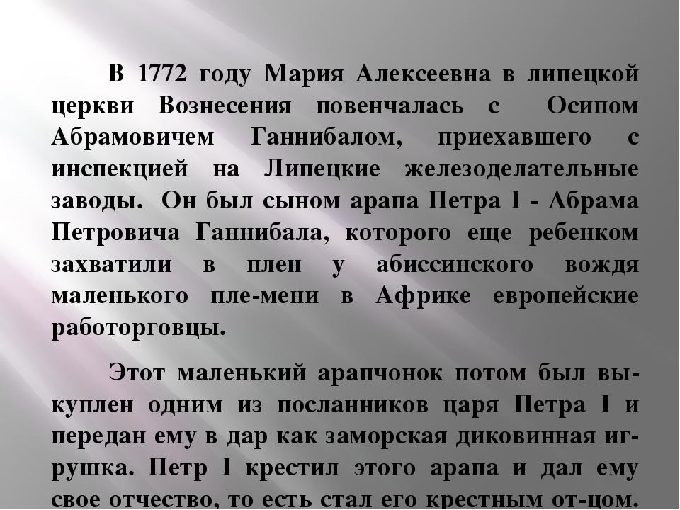 В 1772 году Мария Алексеевна в липецкой церкви Вознесения повенчалась с Осип...