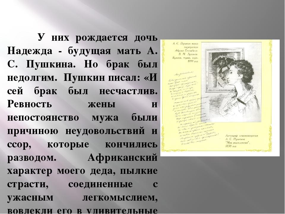У них рождается дочь Надежда - будущая мать А. С. Пушкина. Но брак был недол...