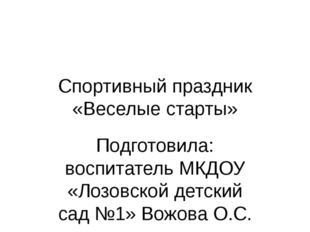 Спортивный праздник «Веселые старты» Подготовила: воспитатель МКДОУ «Лозовско