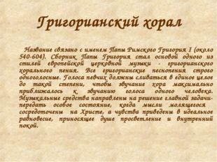 Григорианский хорал Название связано с именем Папы Римского Григория I (около