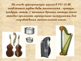 На основе григорианского хорала в VII-IX вв. появляются первые виды многоголо