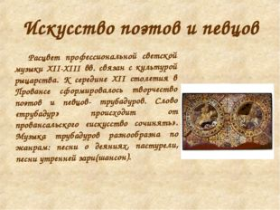 Искусство поэтов и певцов Расцвет профессиональной светской музыки XII-XIII в