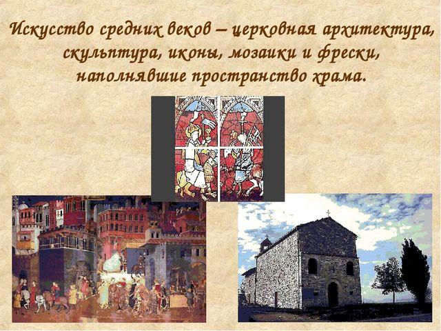 Искусство средних веков – церковная архитектура, скульптура, иконы, мозаики и...