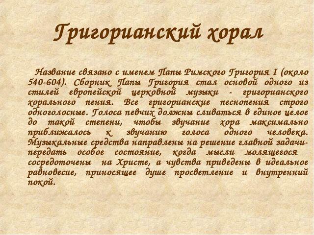 Григорианский хорал Название связано с именем Папы Римского Григория I (около...