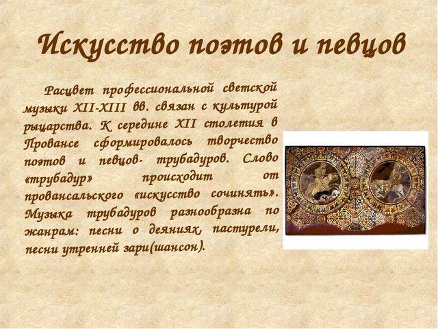 Искусство поэтов и певцов Расцвет профессиональной светской музыки XII-XIII в...