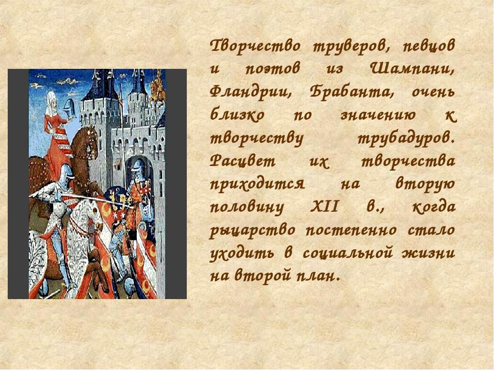 Творчество труверов, певцов и поэтов из Шампани, Фландрии, Брабанта, очень б...