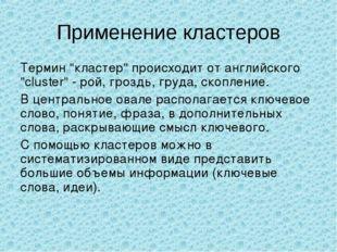 """Применение кластеров Термин """"кластер"""" происходит от английского """"cluster"""" - р"""