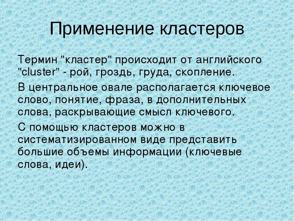 """Применение кластеров Термин """"кластер"""" происходит от английского """"cluster"""" - р..."""