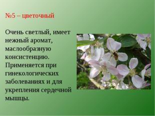 №5 – цветочный Очень светлый, имеет нежный аромат, маслообразную консистенцию