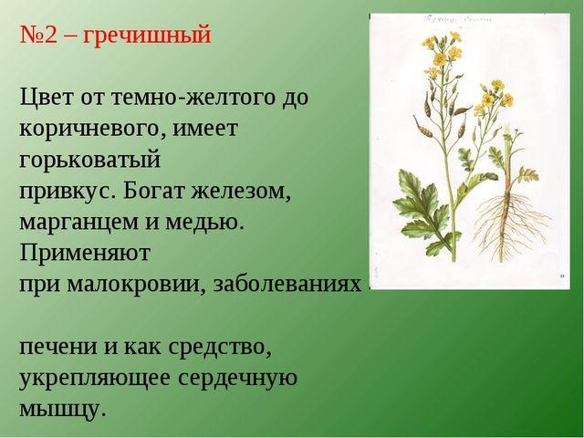 №2 – гречишный Цвет от темно-желтого до коричневого, имеет горьковатый привку...