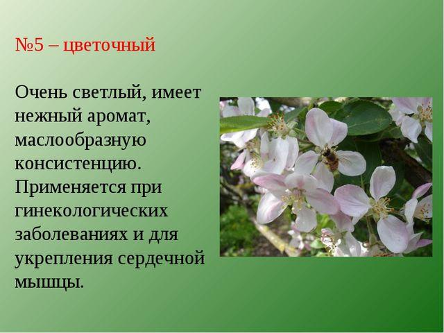 №5 – цветочный Очень светлый, имеет нежный аромат, маслообразную консистенцию...