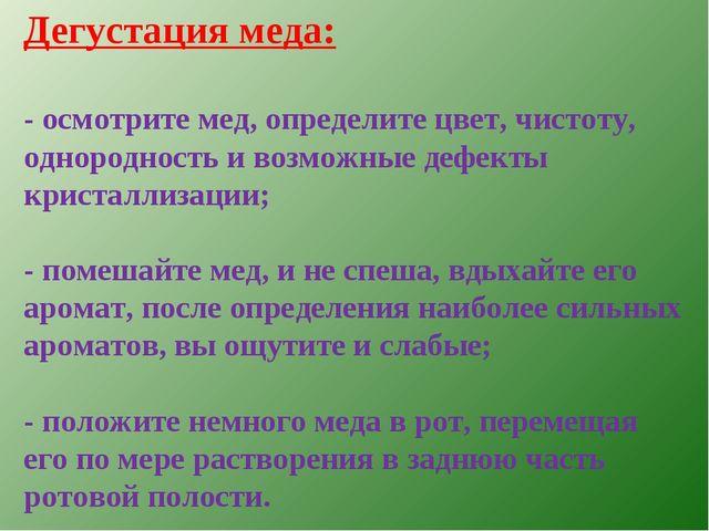 Дегустация меда: - осмотрите мед, определите цвет, чистоту, однородность и во...