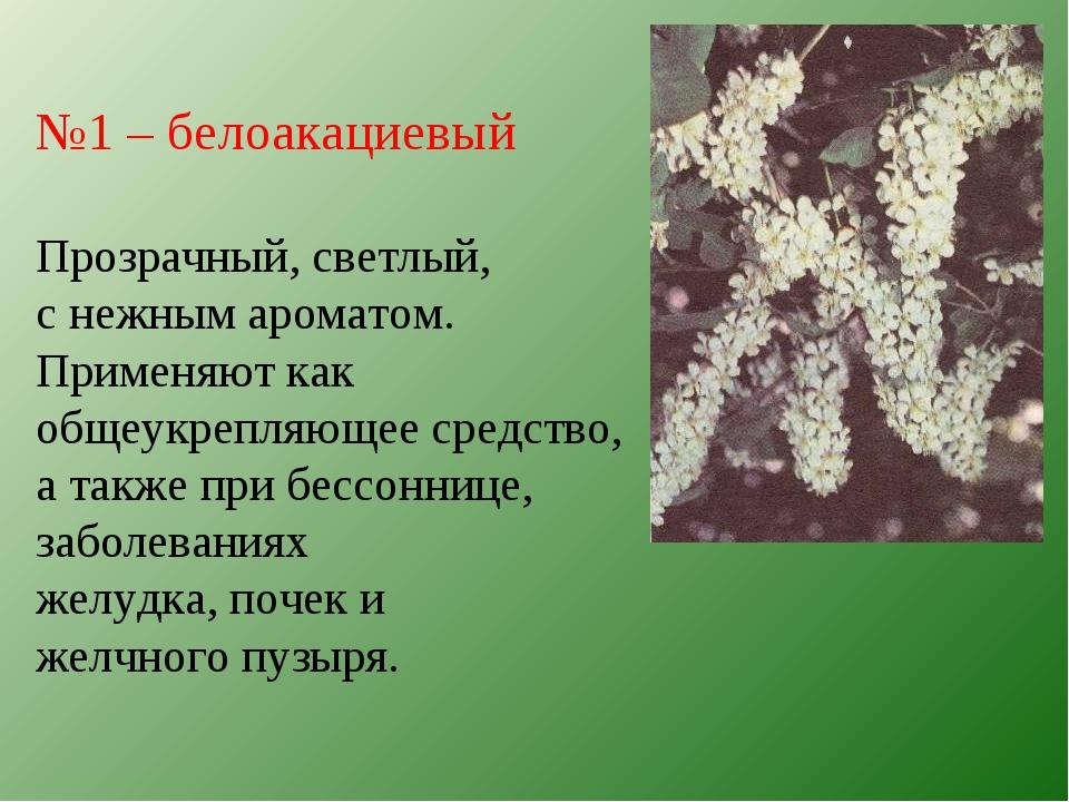 №1 – белоакациевый Прозрачный, светлый, с нежным ароматом. Применяют как обще...