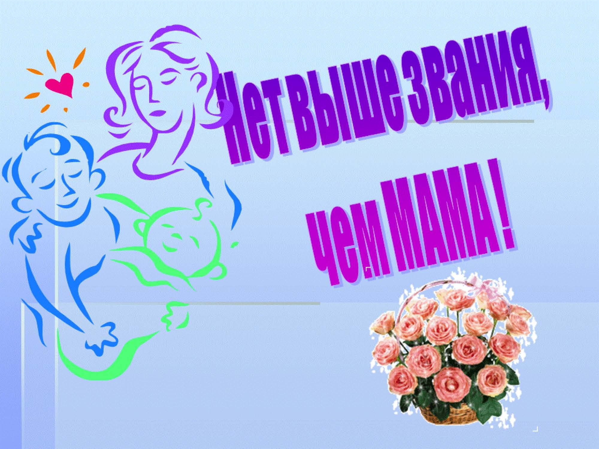 Картинки к дню матери для 1 класса, открытку марта