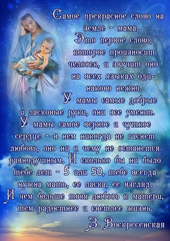 Днем рождения, картинка со стихами о маме