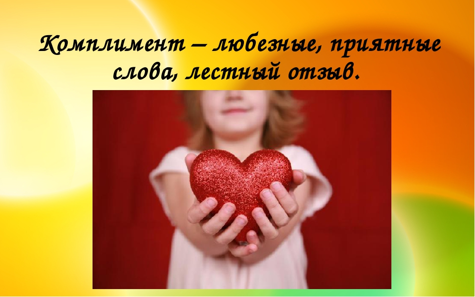 Комплимент – любезные, приятные слова, лестный отзыв.