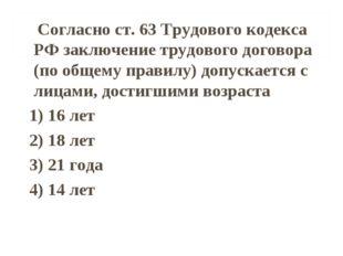 Согласно ст. 63 Трудового кодекса РФ заключение трудового договора (по общем