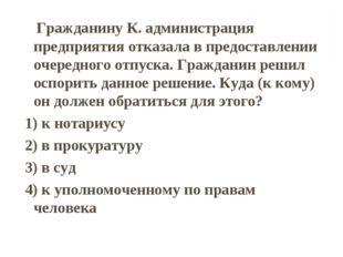 ГражданинуК. администрация предприятия отказала в предоставлении очередного