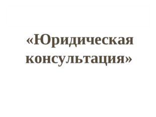 «Юридическая консультация»