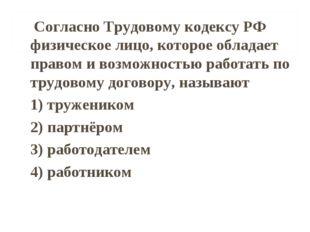 Согласно Трудовому кодексу РФ физическое лицо, которое обладает правом и воз