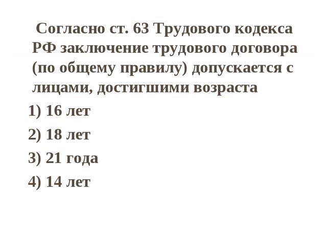 Согласно ст. 63 Трудового кодекса РФ заключение трудового договора (по общем...