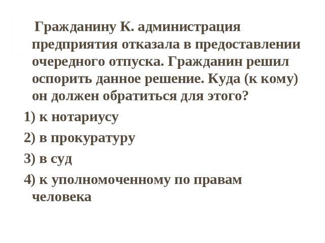 ГражданинуК. администрация предприятия отказала в предоставлении очередного...
