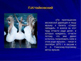 П.И.Чайковский «По приглашению московской дирекции я пишу музыку к балету «Оз