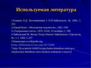 Используемая литература   Кашкин Н.Д. Воспоминания о П.И.Чайковском. М, 189
