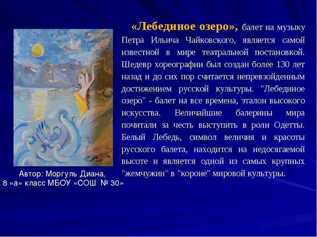 «Лебединое озеро», балет на музыку Петра Ильича Чайковского, является самой и...