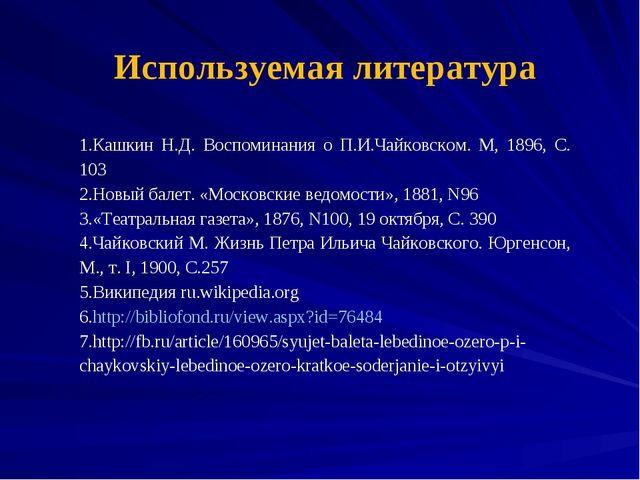 Используемая литература   Кашкин Н.Д. Воспоминания о П.И.Чайковском. М, 189...