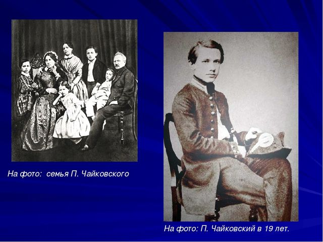 На фото: П. Чайковский в 19 лет. На фото: семья П. Чайковского