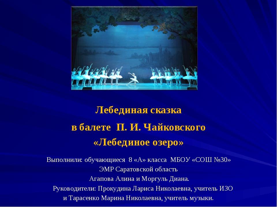 Лебединая сказка в балете П. И. Чайковского «Лебединое озеро»  Выполнили: об...