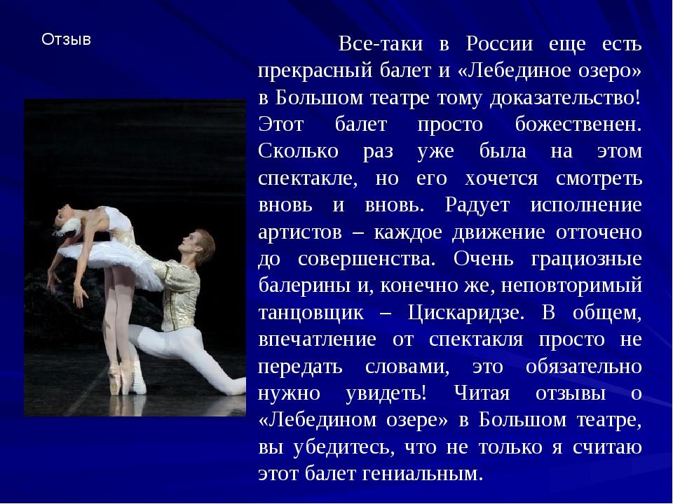 Все-таки в России еще есть прекрасный балет и «Лебединое озеро» в Большом те...