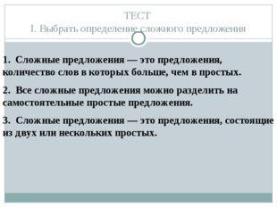 ТЕСТ I. Выбрать определение сложного предложения 1. Сложные предложения — это