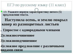 ЕГЭ по русскому языку (11 класс) А9. Укажите верную характеристику пятого (5)