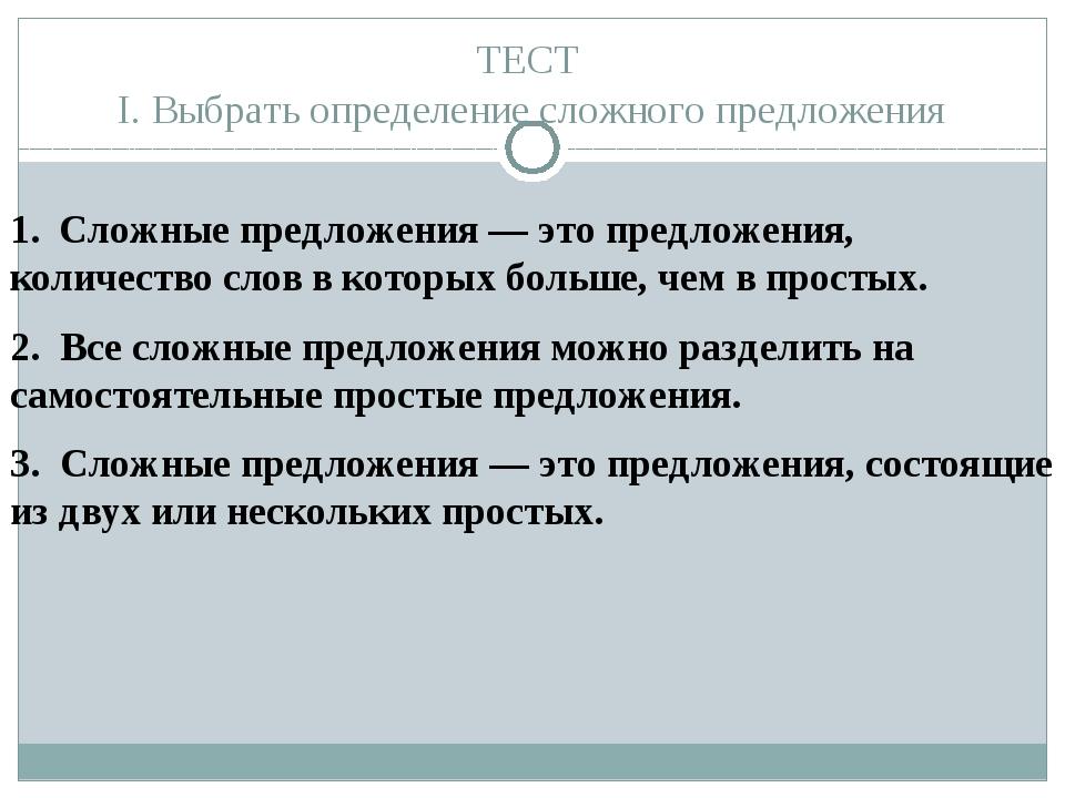 ТЕСТ I. Выбрать определение сложного предложения 1. Сложные предложения — это...