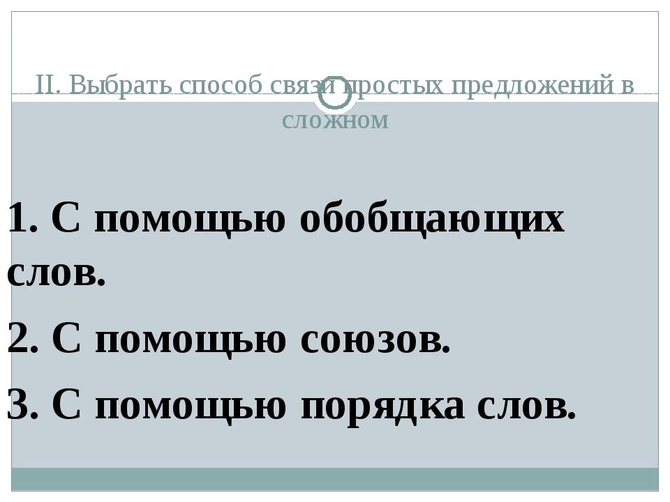 II. Выбрать способ связи простых предложений в сложном 1. С помощью обобщающ...