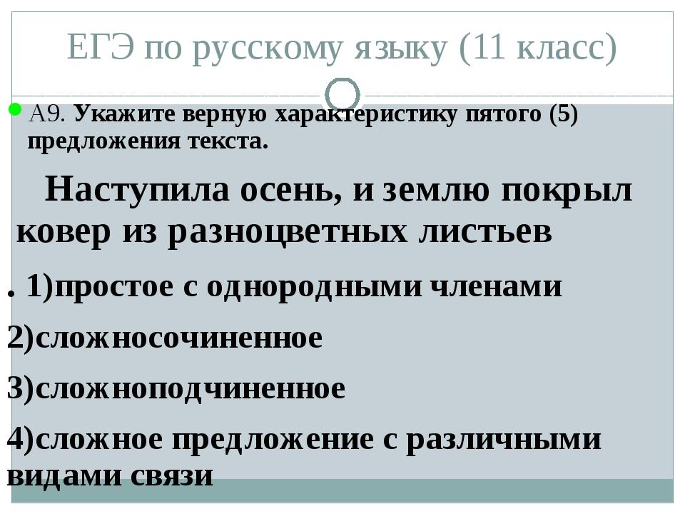 ЕГЭ по русскому языку (11 класс) А9. Укажите верную характеристику пятого (5)...