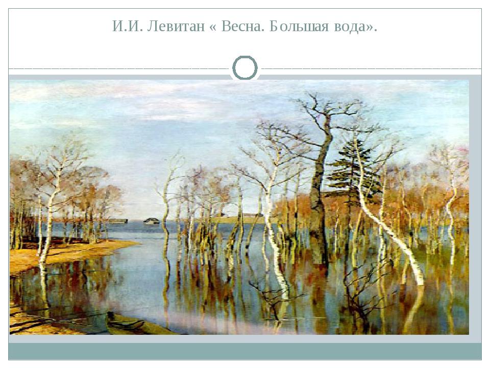 слова сочинение на картину левитана ранняя весна список оценивших