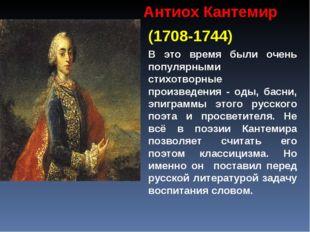 Антиох Кантемир (1708-1744) В это время были очень популярными стихотворные п